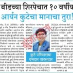 article published in leading daily on aryen suresh kute about becoming as a youngest entrepreneur