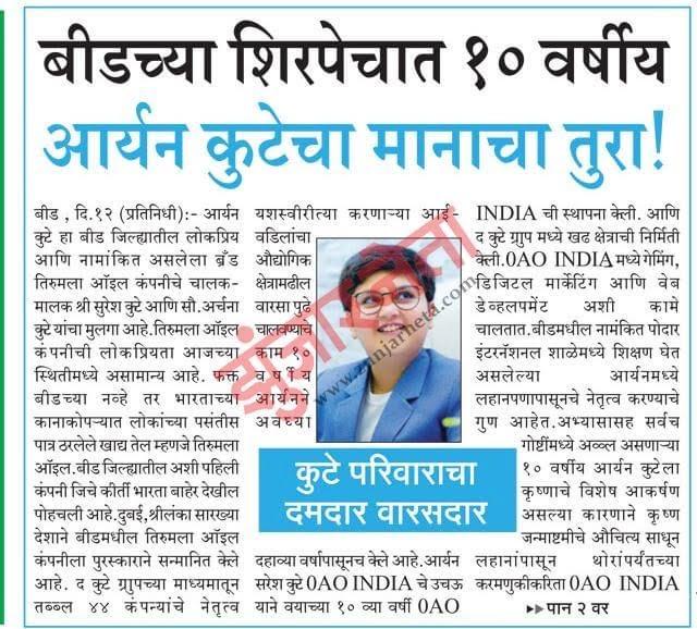 Krishna makhan masti game by oao india - News in Daily Zunjarneta