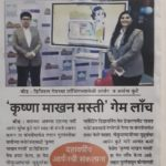 leading daily saamana published news about aryen kute launching first mobile game developed by oao india