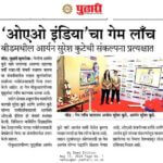 daily pudhari published news about aryen kute launching first mobile game developed by oao india
