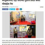 daily saamana published news about aryen kute launching first mobile game developed by oao india