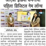 daily karyarambh published news about aryen kute launching first mobile game developed by oao india