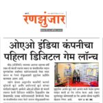 daily ranzunzar published news about aryen kute launching first mobile game developed by oao india