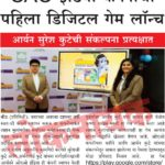 news about aryen kute launching first mobile game developed by oao india