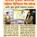 daily reporter published news about aryen kute launching first mobile game developed by oao india