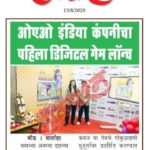 daily lokprashna published news about aryen kute launching first mobile game developed by oao india