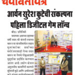 daily champavatipatra published news about aryen kute launching first mobile game developed by oao india