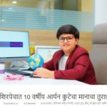 aryen suresh kute founder of oao info india private limited