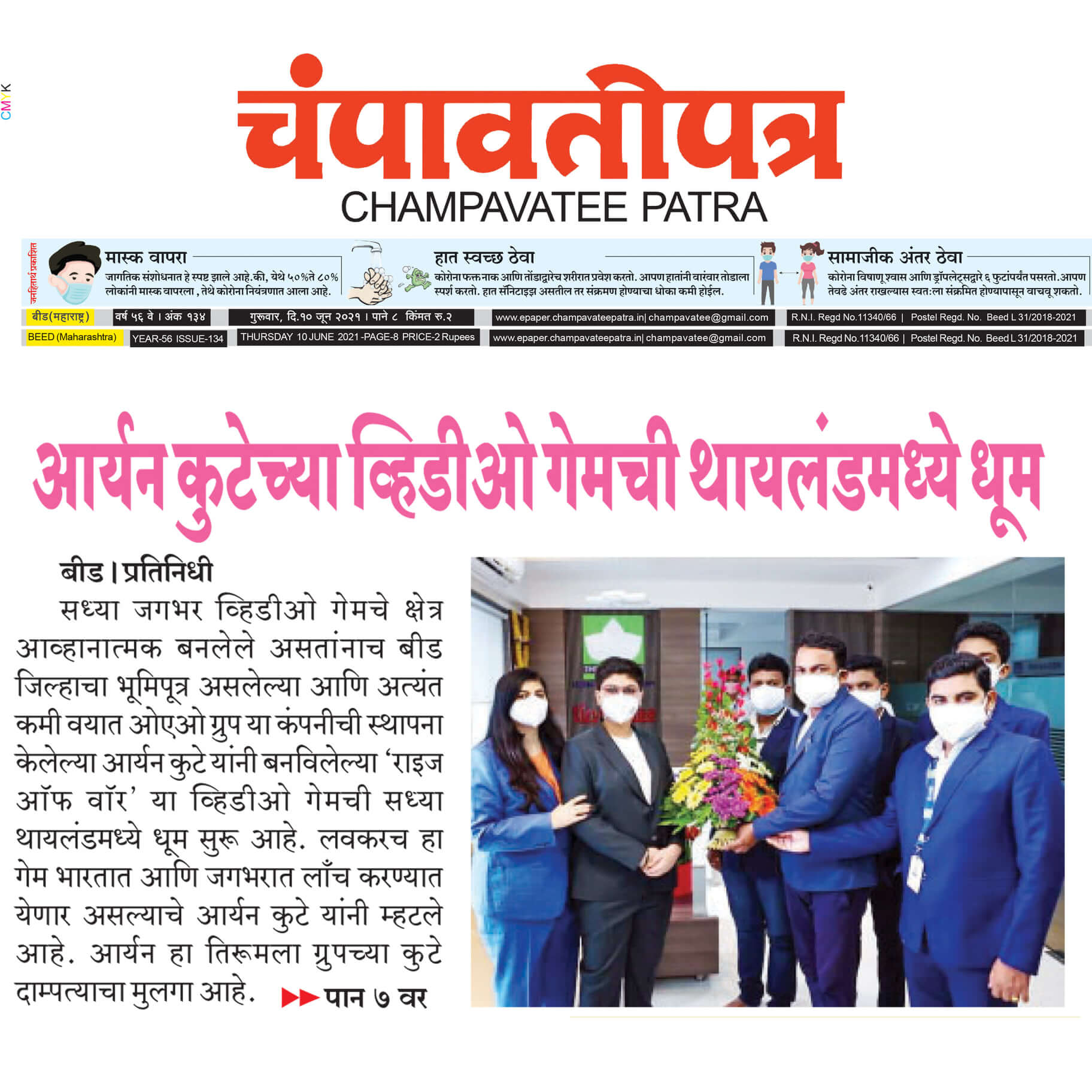daily champavatipatra highlighted Rise Of Warr game launched in Thailand by OAO INDIA