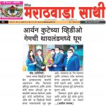 rise-of-warr-launch-in-thailand-by-oao-india-marathwada-sathi