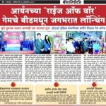 """Leading daily """"Beed Reporter"""" featuring """"Rise of Warr"""" Game Launch"""