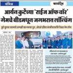 "Prominent newspaper ""Karyarambh"" featuring ""Rise of Warr"" Game Launch"