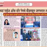 """Leading daily """"Lokjagat"""" featuring """"Rise of Warr"""" Game Launch"""