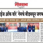 """Leading daily """"Divya Lokprabha"""" featuring """"Rise of Warr"""" Game Launch"""