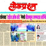 """Prominent newspaper """"Lokprashna"""" featuring """"Rise of Warr"""" Game Launch"""