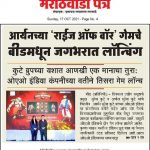 """Leading daily """"Marathwada Patr"""" featuring """"Rise of Warr"""" Game Launch"""