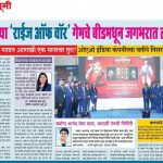 """Leading daily """"Parshwabhumi"""" featuring """"Rise of Warr"""" Game Launch"""
