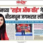 """Leading daily """"Prarambh"""" featuring """"Rise of Warr"""" Game Launch"""