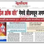 """Prominent newspaper Suryoday featuring """"Rise of Warr"""" Game Launch"""